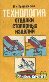 Книга Технология отделки столярных изделий.