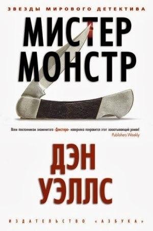 Книга Дэн Уэллс Мистер Монстр