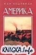 Книга Америка
