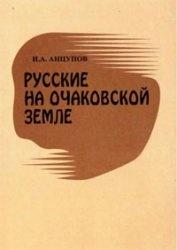 Книга Русские на Очаковской земле (Исторические очерки)