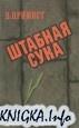 Книга Штабная сука