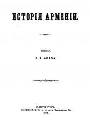 Книга История Армении