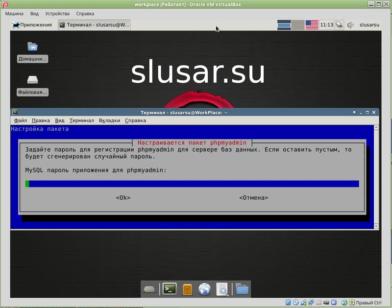 Виртуальная рабочая машина на базе Debian 8. Установка полноценного web-сервера на linux