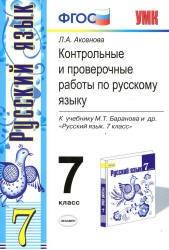 Книга Контрольные и проверочные работы по русскому языку, 7 класс, Аксенова Л.А., 2014