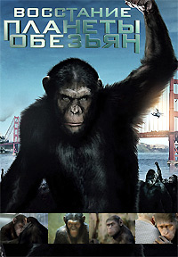 Восстание планеты обезьян / Rise of the Planet of the Apes (2011/BD-Remux/BDRip/HDRip)