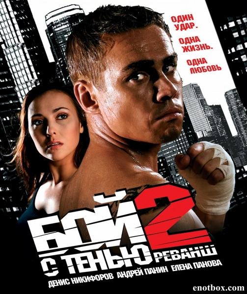 Бой с тенью 2: Реванш (2007/DVDRip)