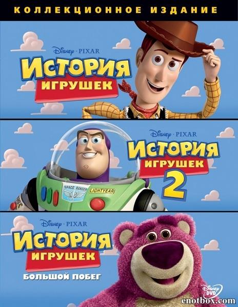 История игрушек. Трилогия / Toy Story. Trilogy (1995-2010/HDRip)