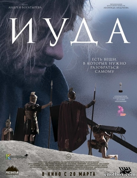 Иуда (2013/WEB-DL/WEB-DLRip)