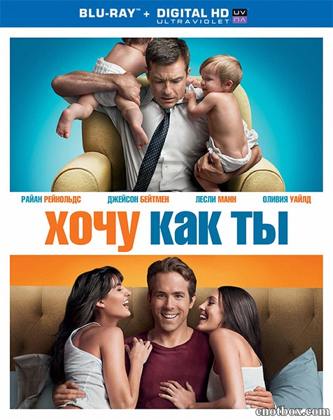 Хочу как ты / The Change-Up [UNRATED] (2011/BDRip/HDRip)