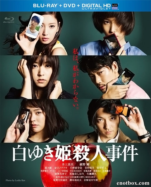 Дело об убийстве Белоснежки / The Snow White Murder Case / Shirayuki hime satsujin jiken (2014/BDRip/HDRip)