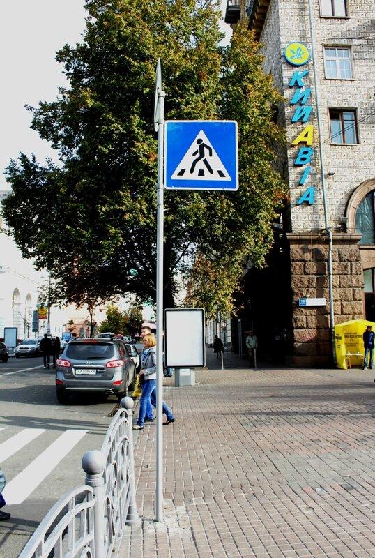 Знак пешеходного перехода на Городецкого