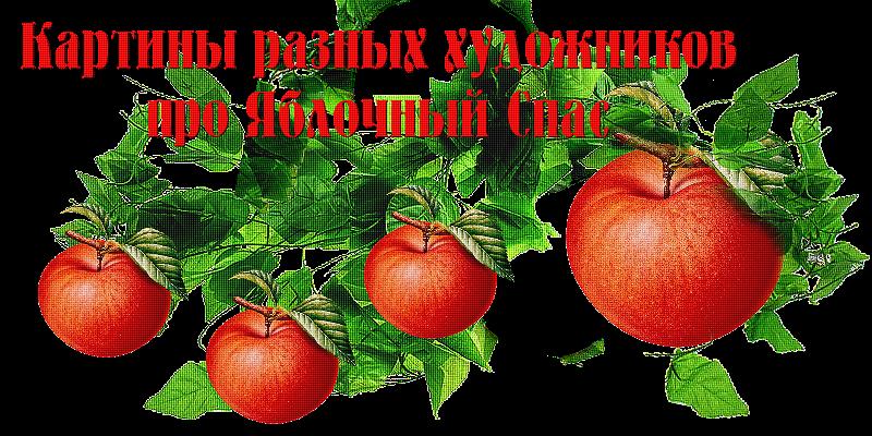 Картины разных художников про Яблочный Спас