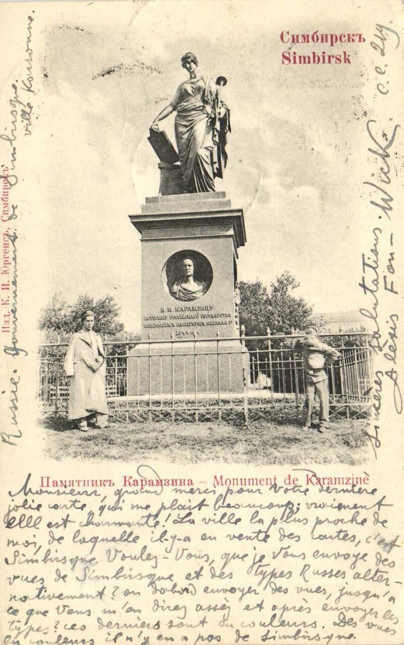 Памятник Н. М.Карамзину