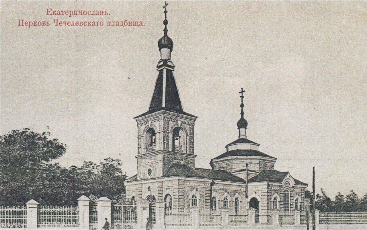 Церковь Чечелевскаго кладбища