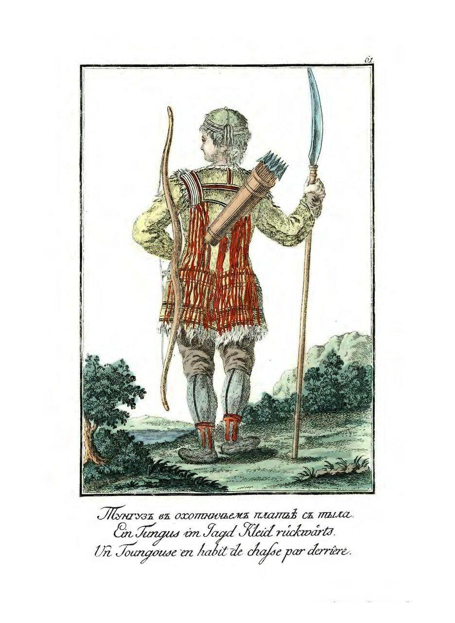 07. Тунгуз в охотничьем платье с тыла