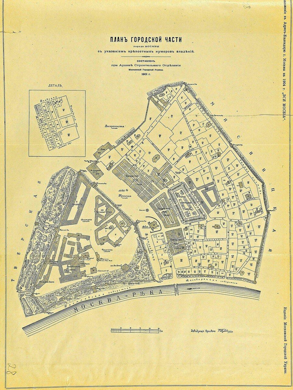 28. План Городской части города Москвы