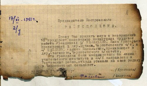 ГАКО, ф. Р – 1291, оп. 1, д. 39, л. 11.