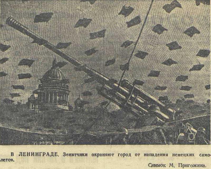 В ЛЕНИНГРАДЕ. Зенитчики охраняют город от нападения немецких самолетов