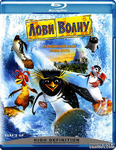 Лови волну! / Surf's Up (2007/BDRip/HDRip)