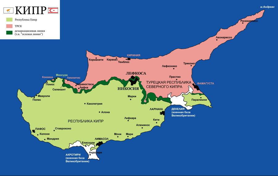 О Кипре - Министерство иностранных дел Российской