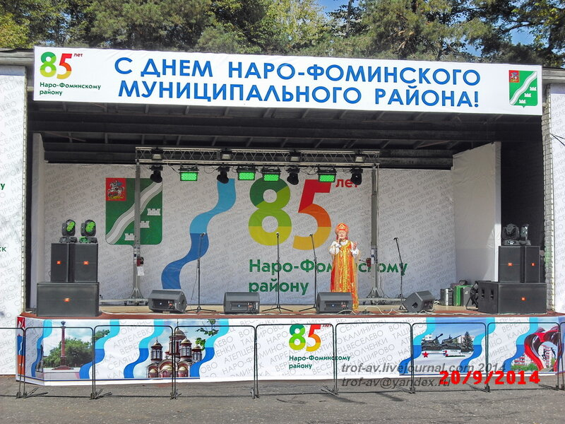 Празднование 85-и летия Наро-Фоминского района, г.Наро-Фоминск