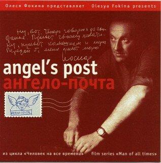 Ангело-почта(2 серии) (Олеся Фокина) [2006 г., документальный, Бродский - наше всё.., DVDRip]