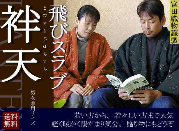 Японская повседневность, в чем японцы ходят дома