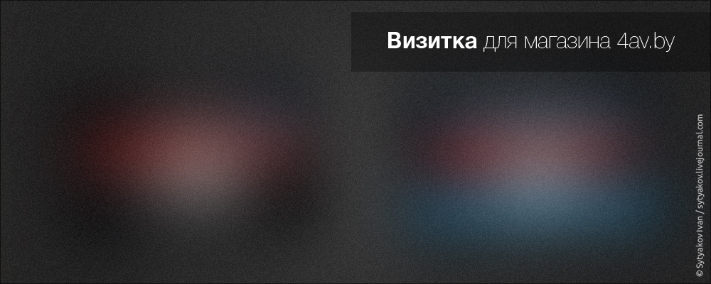 Визитка «Автоаксессуары»