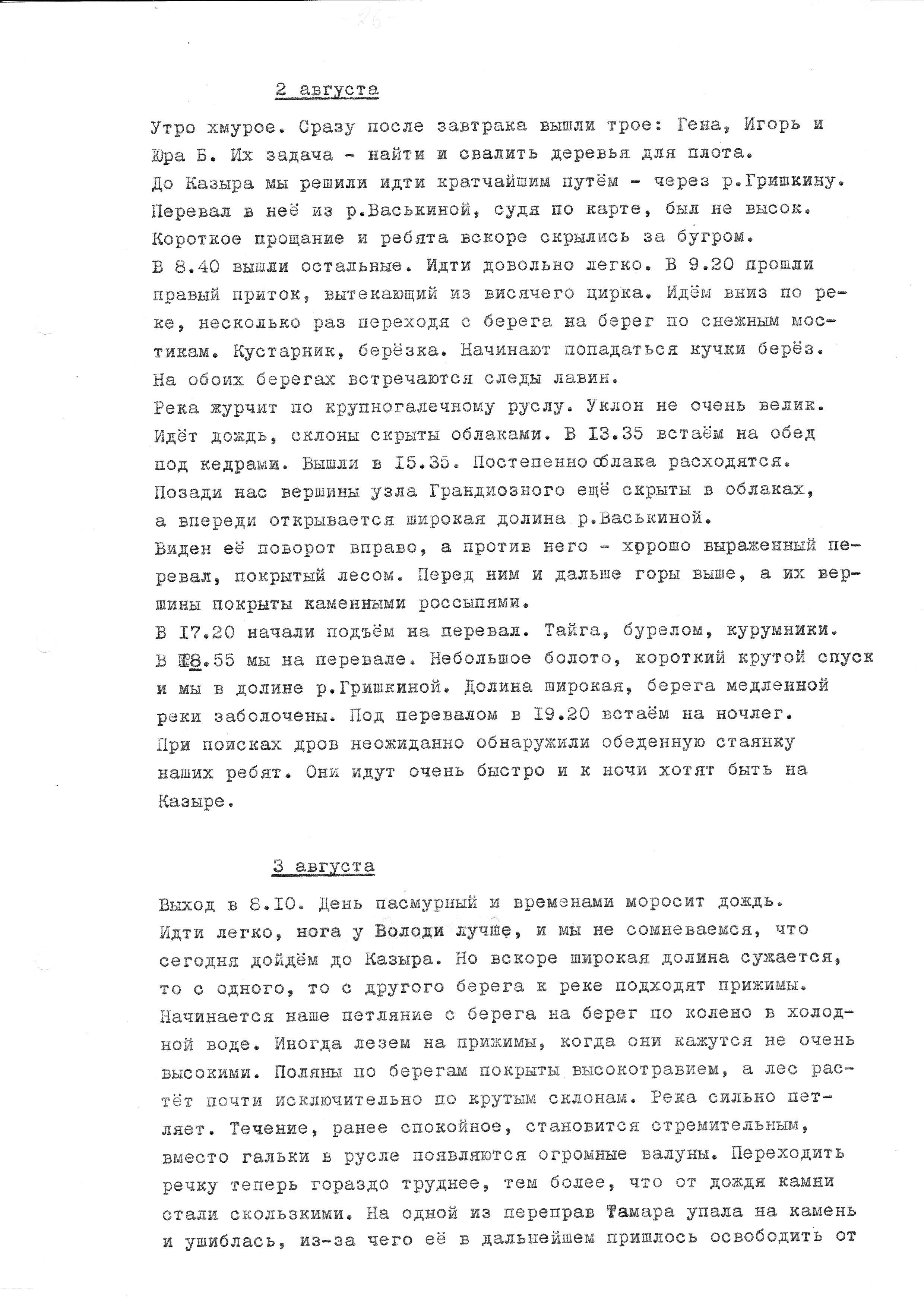 https://img-fotki.yandex.ru/get/6826/164520479.7d/0_e48c9_d6a29797_orig.jpg
