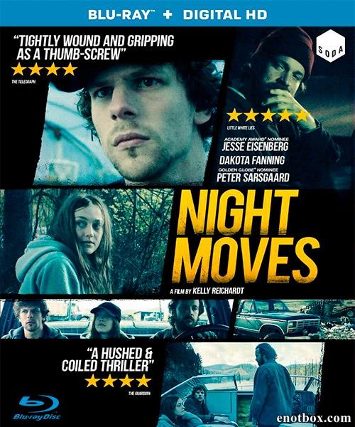 Ночные движения / Night Moves (2013/BDRip/HDRip)