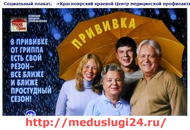 Путешественники, как и все жители России в соответствии с возрастом, в первую очередь, должны быть привиты по Национальному календарю обязательных профилактических прививок против 11 инфекций