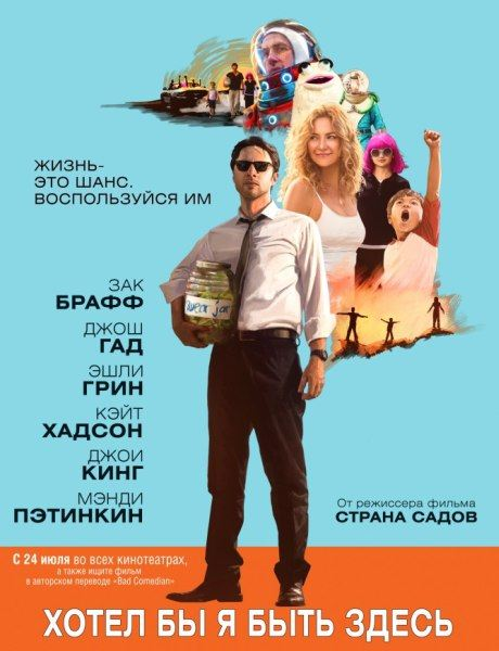 Хотел бы я быть здесь / Wish I Was Here (2014) BD-Remux + BDRip 1080p/720p + HDRip + WEB-DL 1080p/720p + WEB-DLRip