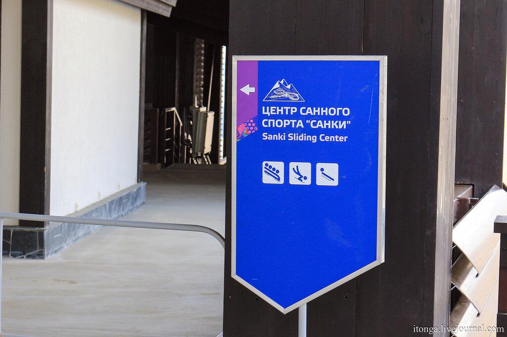 Центр санного спорта
