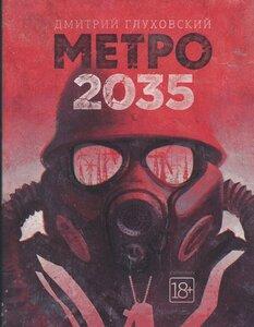 метро2035.jpg