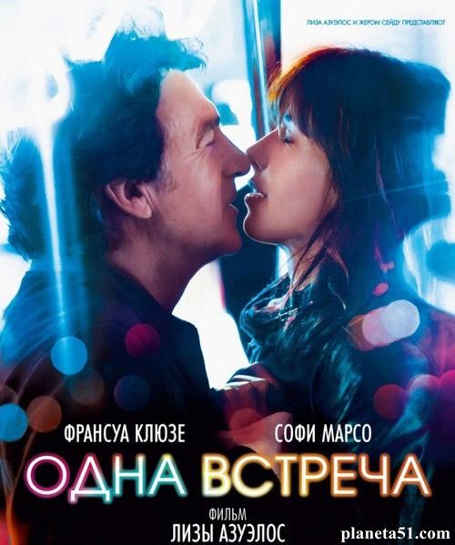 Одна встреча / Une rencontre (2014/DVD5/DVDRip)