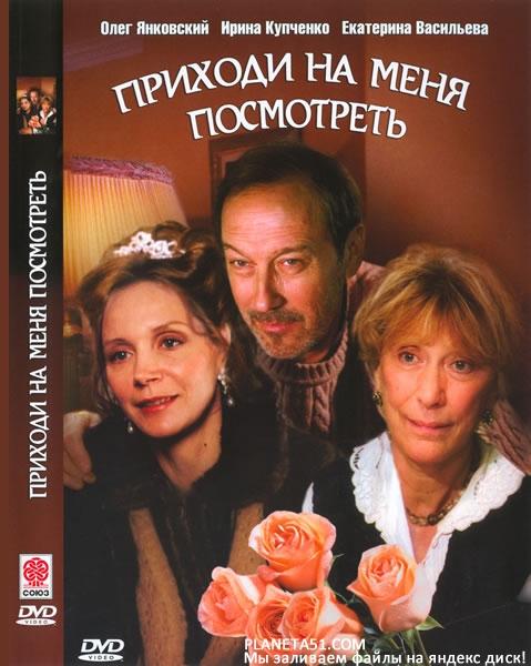 Приходи на меня посмотреть (2000/DVDRip) + AVC