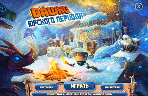 Башни Юрского периода | Dino Rage Defense (Rus)