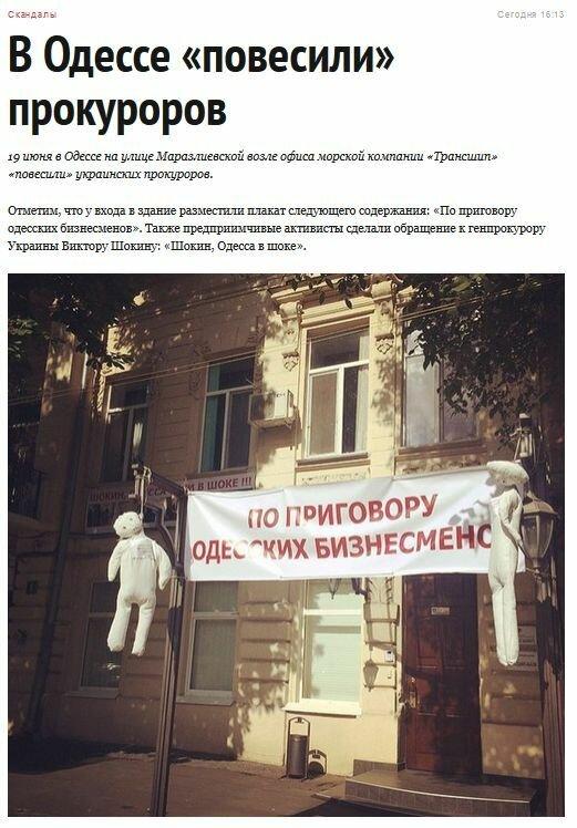 FireShot Screen Capture #2767 - 'В Одессе «повесили» прокуроров  • Таймер' - timer-odessa_net_news_v_odesse_povesili_prokurorov_560_html.jpg