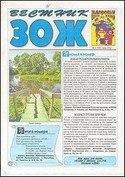 """Журнал Вестник """"Здоровый Образ Жизни"""" №11 2014"""