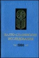 Книга Балто-славянские исследования. 1986