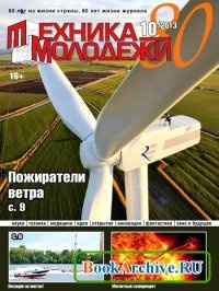 Книга Техника молодежи №10 (октябрь 2013)