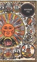 Книга Круглый год. Русский земледельческий календарь