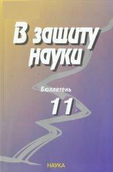 Журнал В защиту науки №11  2012