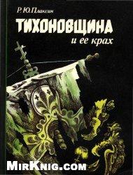 Книга Тихоновщина и ее крах: Позиция православной церкви в период Великой Октябрьской социалистической революции и гражданской войны