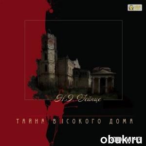 Книга Николай Гейнце - Тайна высокого дома (аудиокнига)