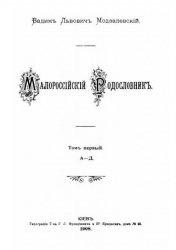 Книга Малороссійскій родословникъ. (5-томов)