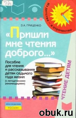 Пришли мне чтения доброго: пособие для чтения и рассказывания детям седьмого года жизни ( с методическими рекомендациями)