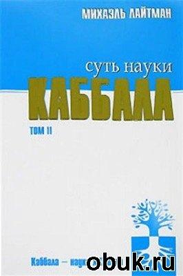 Книга Суть науки каббала. Том 2