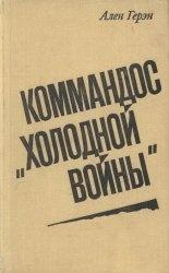 Книга Коммандос «холодной войны»