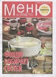 Журнал Меню от Весты №2 2013